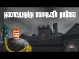 Old-Hard.ru - Games. Выпуск 5. Наследники волчьего логова.