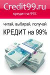 Кредит на 99%