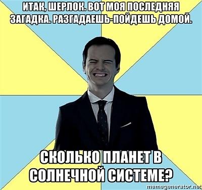 Появились мемы мориарти