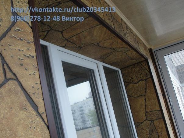 Отделка балкона X_70695d05