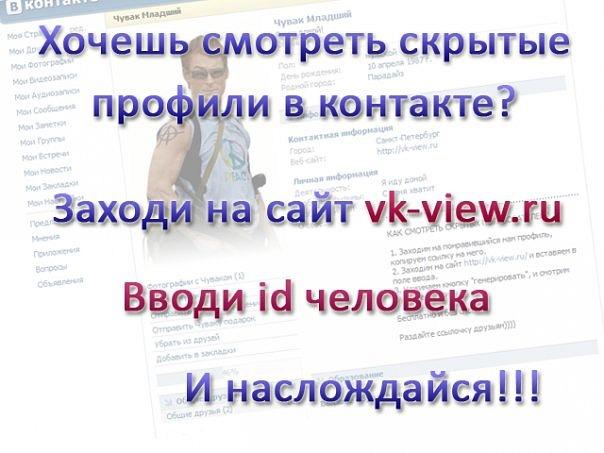 Секреты vkontakte.ru Сделаем вконтакте лучше! млщтефлеуюкг . Даже те