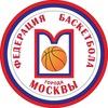 Федерация Баскетбола Москвы