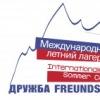 """Международный лагерь """"Дружба"""" Австрия"""