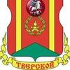 Тверской район ЦАО города Москвы