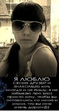 Сашенька Кондырева, 27 августа , Саяногорск, id150156595