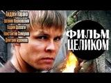 Марш-бросок: Особые обстоятельства (2013) Боевик сериал ФИЛЬМ ЦЕЛИКОМ