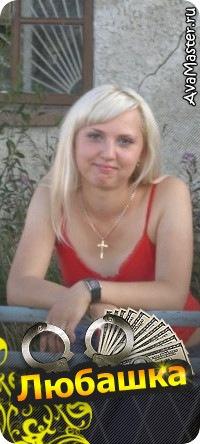Любаша Шмакова