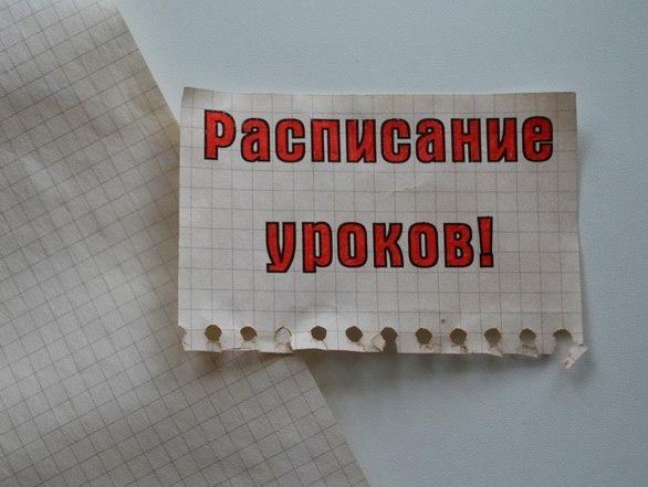 Доберманом, картинки с надписью уроков