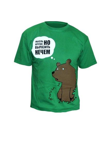 картинка с медведем в кустах шлюха