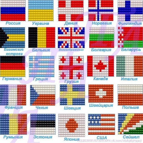 Схемы флагов стран мира для