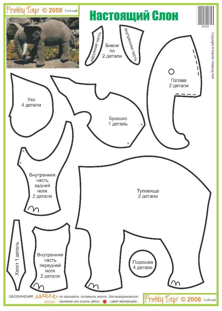 Как сшить слоника своими руками выкройки с размерами