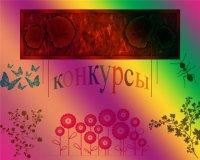 Конкурса Конкурса, 23 июня , Москва, id96026454