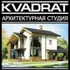 "Архитектурная студия ""КВАДРАТ"""