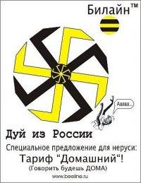Никола Питерский