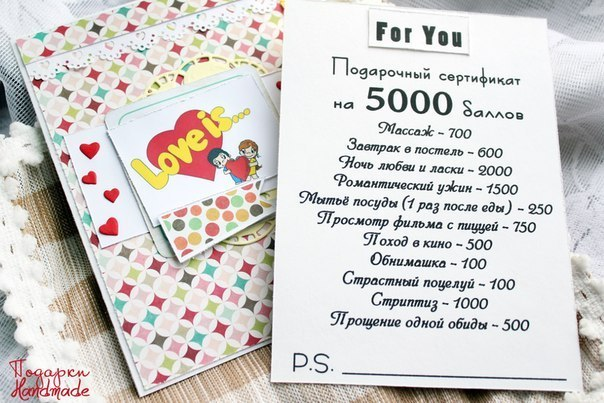 Что подарить парню на день святого валентина своими руками ...