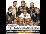 Песняры & Dj Vengerov - Белявая Чернявая (Maxmixon Mash up)