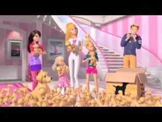 Barbie 2013 Россия - Барби жизнь в доме мечты - Щеночки