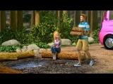 Barbie 2013 Россия - Барби жизнь в доме мечты - Турпоход