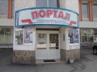 Портал в кировограде кино афиша афиша театра балаганчик саратов
