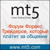 Форекс форум мт5