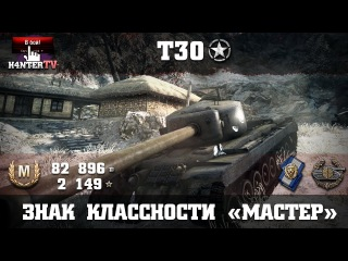 T30: Знак классности «Мастер» [wot-vod.ru]