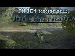 World of Tanks T110E4 командная игра в solo random'e [wot-vod.ru]