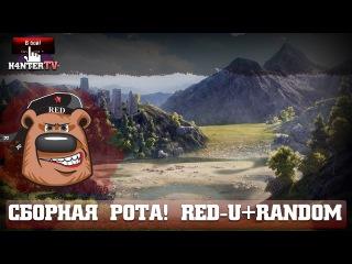 Сборная рота: RED-U+Random [wot-vod.ru]