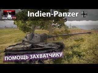 Indien-Panzer: Помощь захватчику [wot-vod.ru]