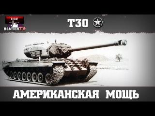 T30: Американская мощь! [wot-vod.ru]