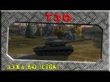 T30 - Дежа вю (сток) [wot-vod.ru]