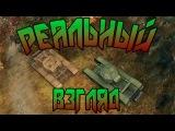 World of Tanks. Реальный взгляд. Выпуск 48.