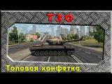 T30 - Топовая конфетка [wot-vod.ru]