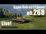 Один бой из стрима 25.07.2013 - Объект 268 [wot-vod.ru]
