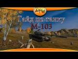 Гайд по танку М 103 [wot-vod.ru]