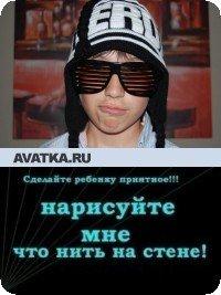 Никита не скажу, 22 января 1997, Москва, id61593874