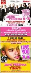 Большой благотворительный живой концерт Тимати и Black Star Band под названием «LOVE YOU»!