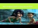 Феи мифический остров 2014