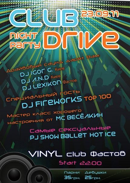 23.09.11 м.Фастів Нічний клуб Vinyl презентує вечірку Club Drive