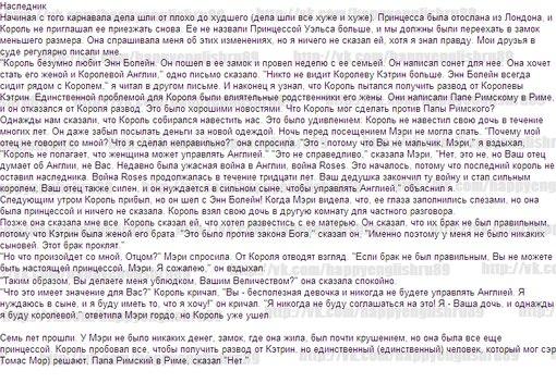 перевод с русского на английский текст - фото 11