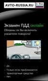 ПДД онлайн экзамен: Avto-Russia.ru