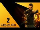 Прохождение Deus Ex: Human Revolution -Часть 2
