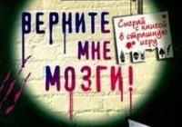 Моими Мозгами, 1 января , Москва, id82517460