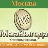 МегаВыгода Москва - бесплатные купоны на скидки