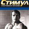 СТИМУЛ магазин спортивного питания | г.Киров