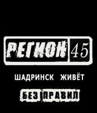 Антон Юрин, 3 октября , Курган, id83200595