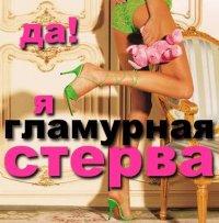 Маленькая Стервочка, 20 января 1993, Челябинск, id55348137