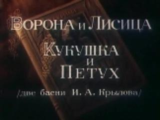 """Мультфильм """"Ворона и Лисица, Кукушка и Петух"""" - смотреть легально и бесплатно онлайн на MEGOGO.NET"""