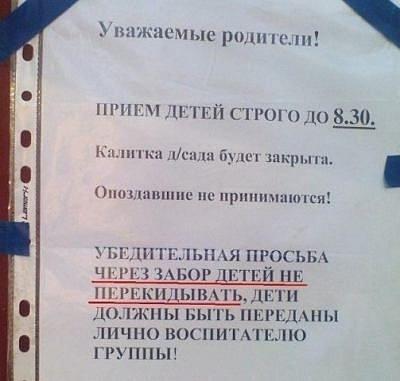объявление в детском саду