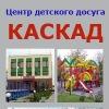 """Центр детского досуга """"КАСКАД"""""""