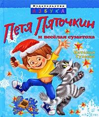Петька Пяточкин, 13 декабря , Кострома, id101026106